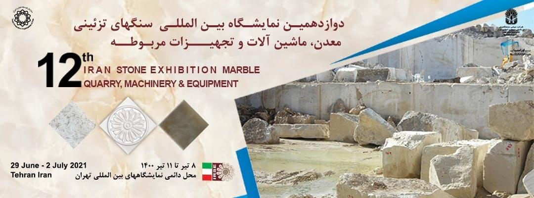 12th stone exhibition